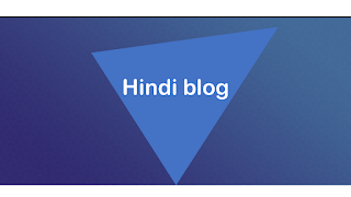 hindi blog kya hai