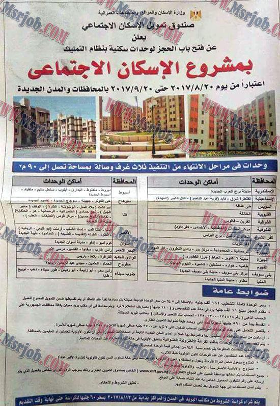 وزارة الاسكان تعلن عن الاعلان التاسع للاسكان الاجتماعي بمقدم 5000 جنية 25 / 7 / 2017