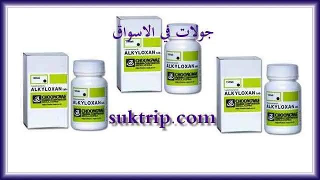 سعر دواء الكيلوكسان Alkyloxan