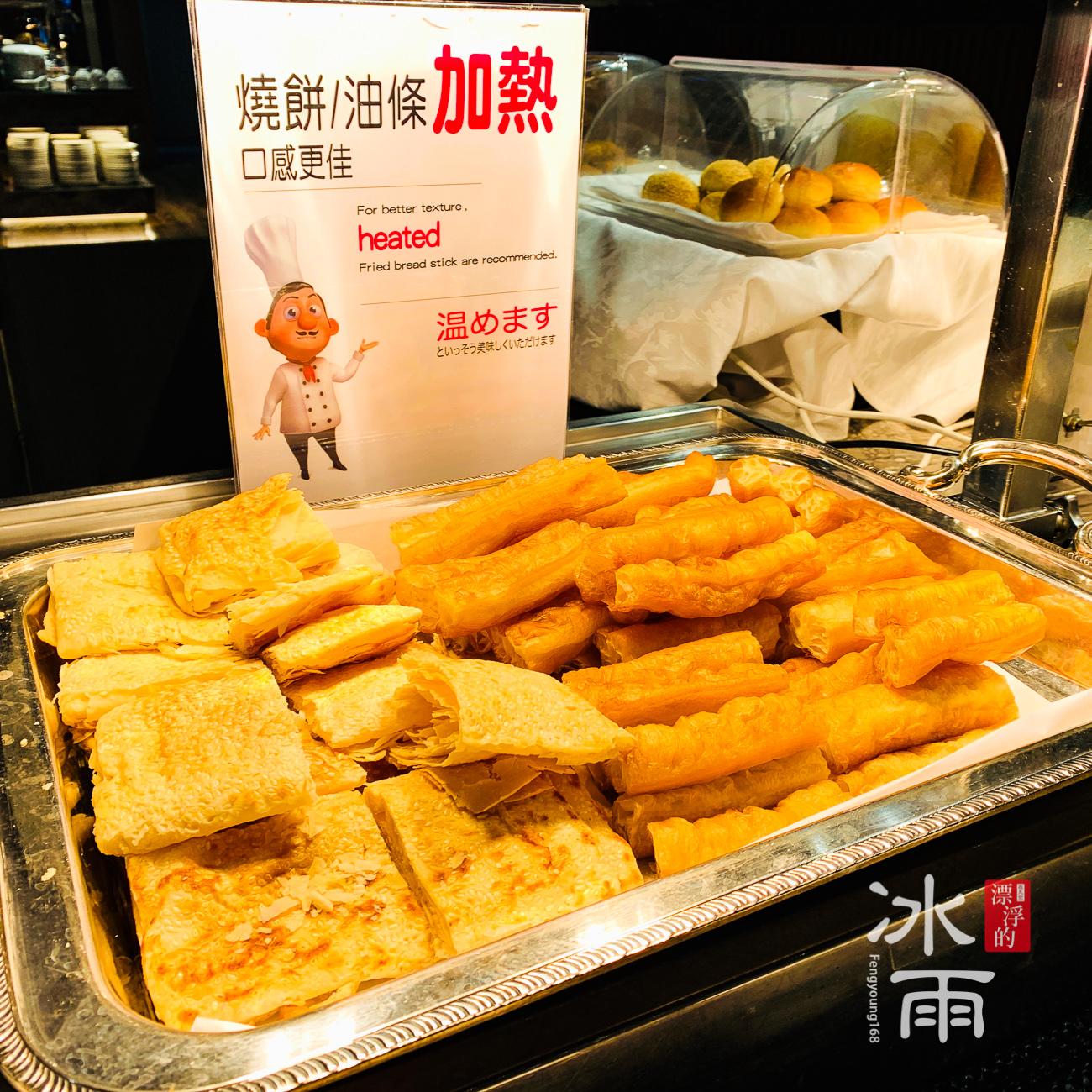 福華大飯店|燒餅油條