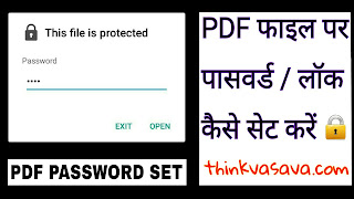 PDF me password kaise dale, PDF par password kaise set kare, password kaise lagaye