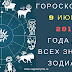 ГОРОСКОП НА 9 ИЮНЯ 2019 ГОДА