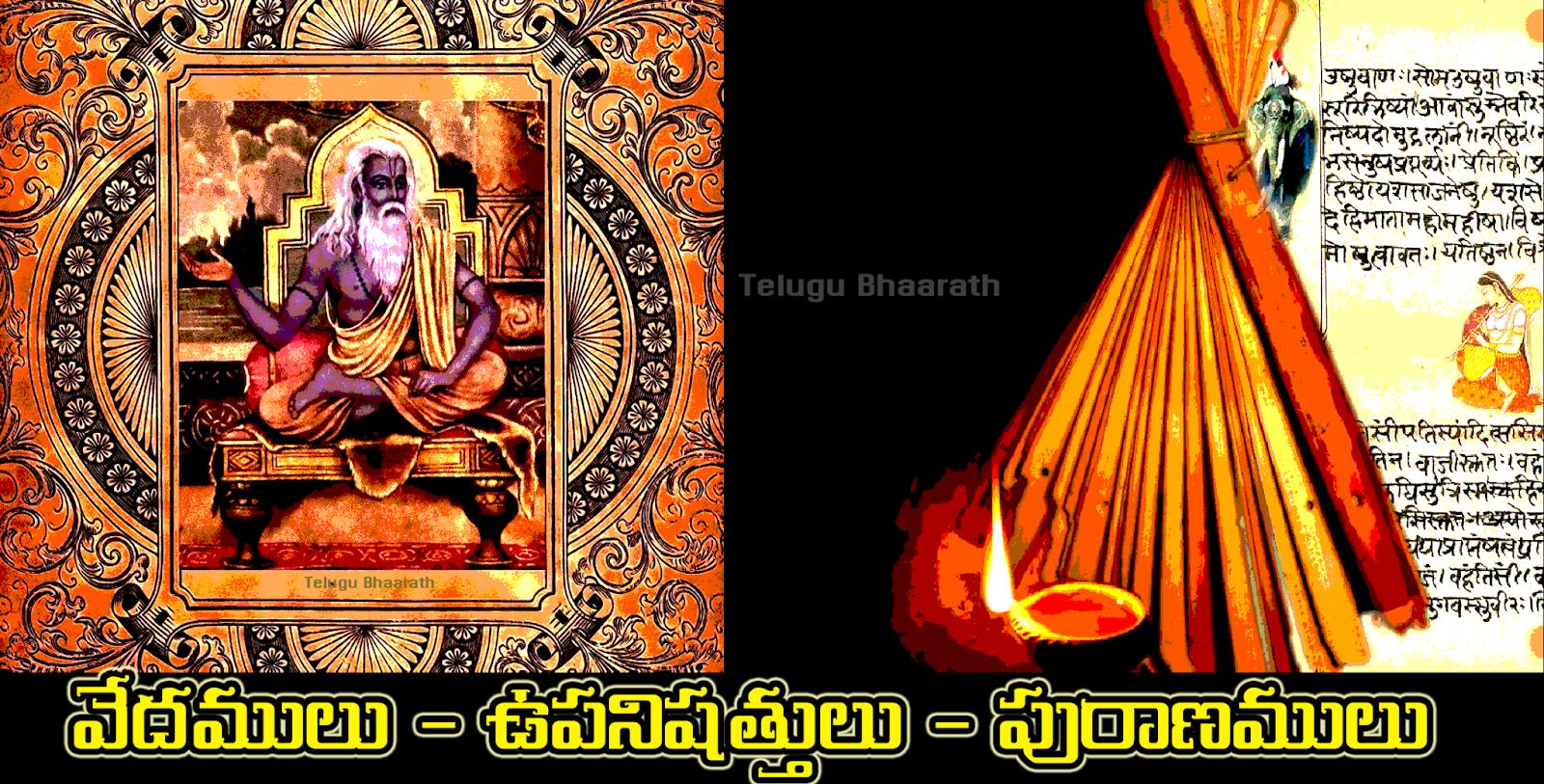 వేదములు - ఉపనిషత్తులు - పురాణములు - Vedamulu - Upanishattulu - Puranamulu