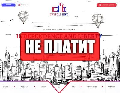 Скриншоты выплат с хайпа crypollinfo.com