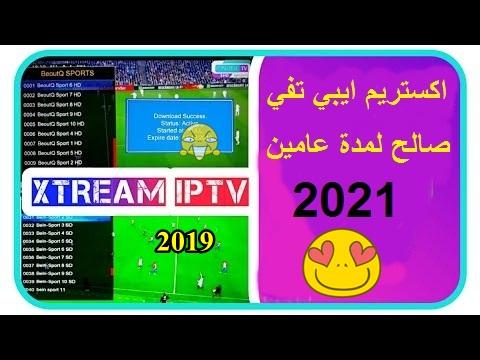 حصريا اكستريم ايبي تيفي صالح لمدة عامين 2021 Xtream IPTV