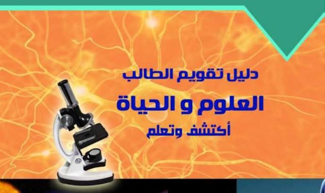 دليل تقويم الطالب في مادة العلوم للصف الثالث الاعدادي 2019 من وزارة التربية والتعليم