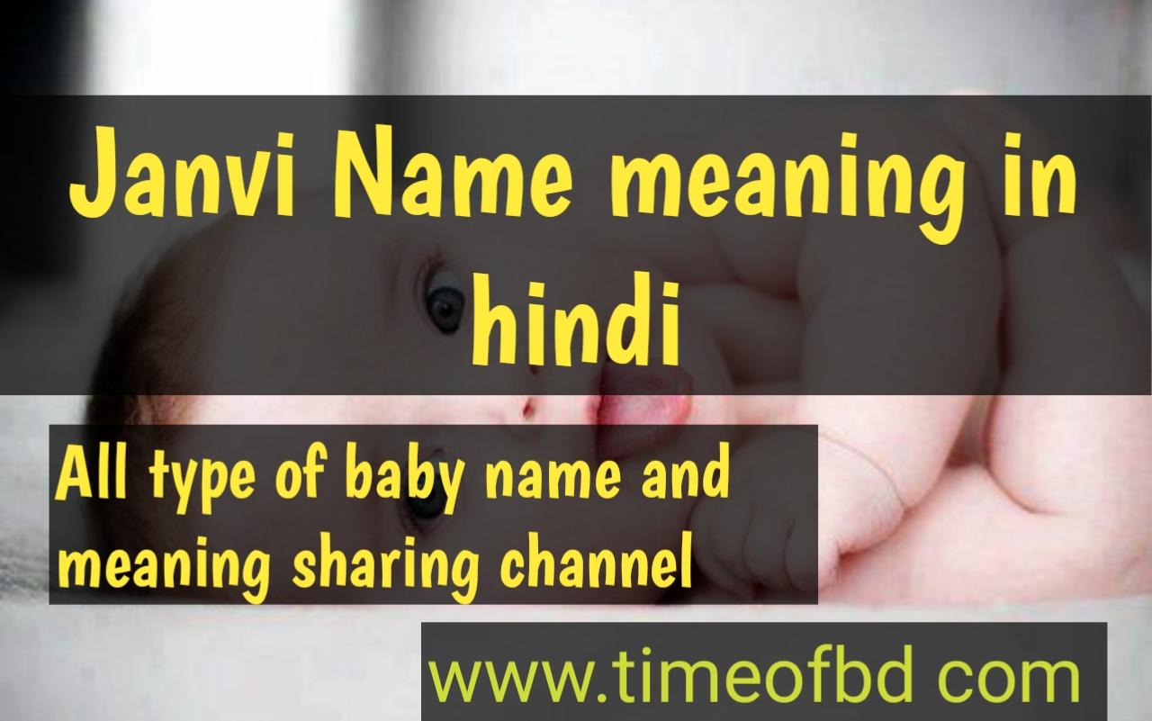 janvi name meaning in hindi,janvi  ka meaning ,janvi  meaning in hindi dictioanry,meaning of janvi in hindi