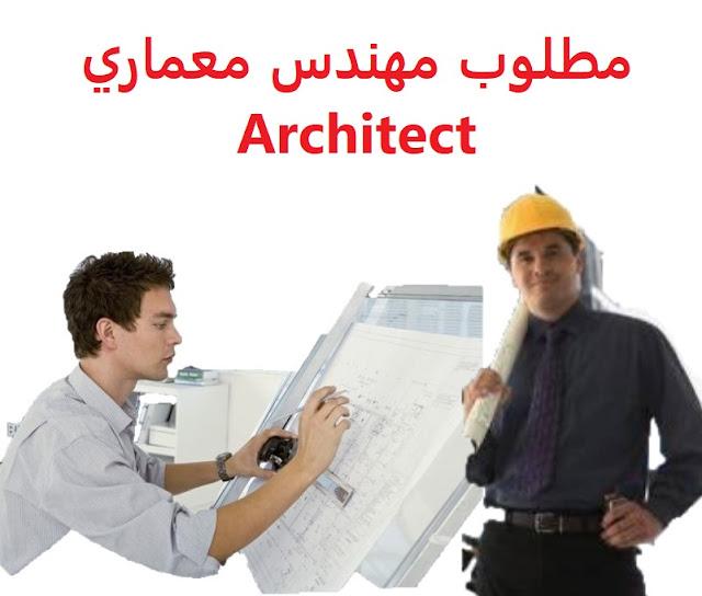 وظائف السعودية-مطلوب -مهندس معماري-Architect