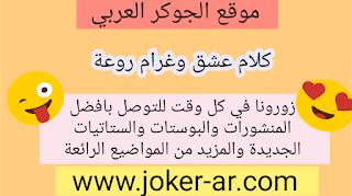 كلام عشق وغرام روعة 2019 - الجوكر العربي