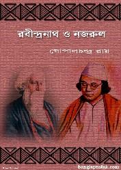 রবীন্দ্রনাথ ও নজরুল- গোপালচন্দ্র রায়