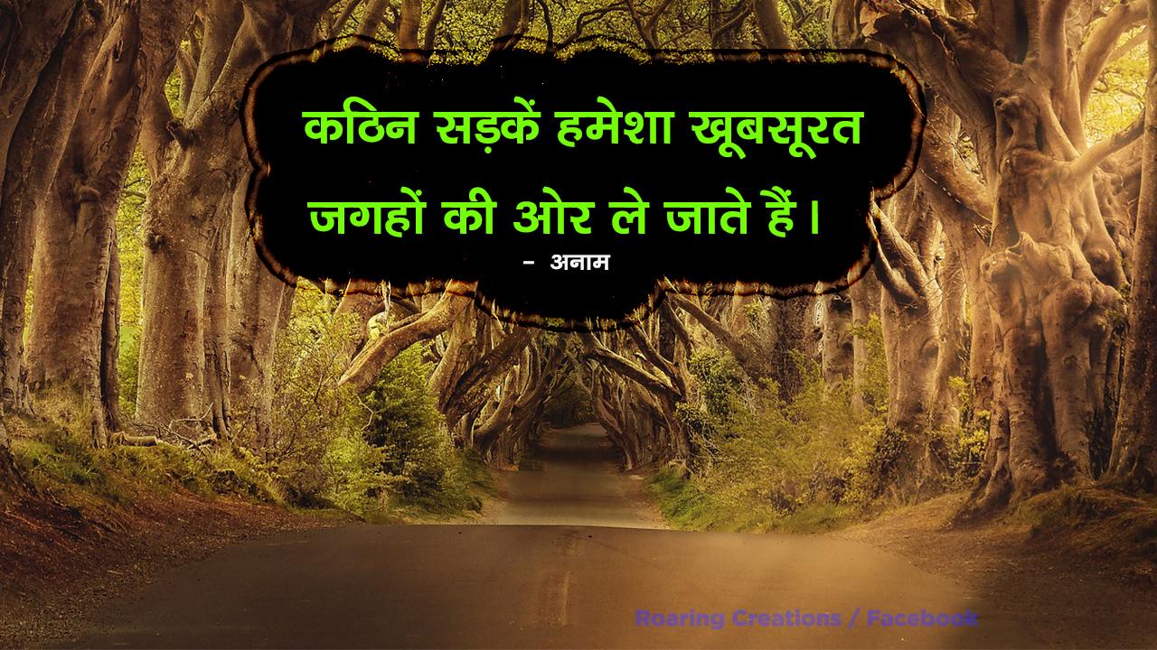 जीवन बदलने वाली बातें - Life Changing Quotes in Hindi - Motivational Quotes in Hindi - Inspirational Quotes in Hindiजीवन बदलने वाली बातें - Life Changing Quotes in Hindi - Motivational Quotes in Hindi - Inspirational Quotes in Hindi