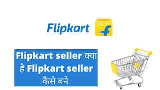 Flipkart seller क्या है Flipkart seller कैसे बने