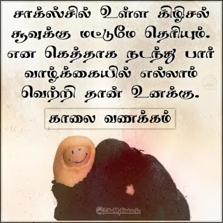 Tamil funny good morning Quote
