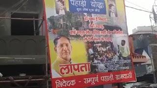 पटना में पथ निर्माण मंत्री नंदकिशोर यादव का लापता होने का लगा पोस्टर, इलाके में प्रशासन कर रही कैंप
