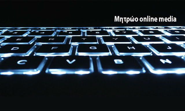 Μητρώο online media για όλες τις ιστοσελίδες (ΒΙΝΤΕΟ)