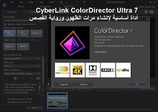 CyberLink ColorDirector Ultra 7 أداة أساسية لإنشاء مرات الظهور ورواية القصص