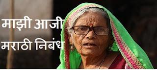 माझी आजी निबंध मराठी मधून - Majhi Aaji Nibandh Marathi