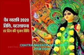 chaitra navratri Date 2020 puja vidhi in hindi