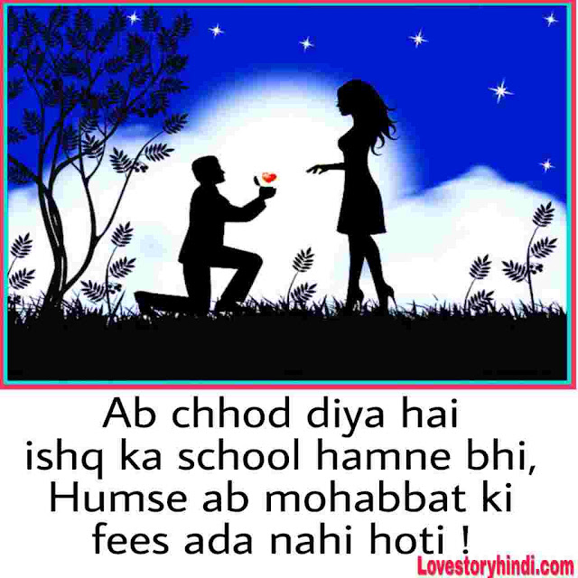 love story in hindi, short love story in hindi
