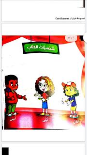 تحميل كتاب القيم واحترام الاخر الصف الثالث الابتدائي الترم الأول المنهج الجديد