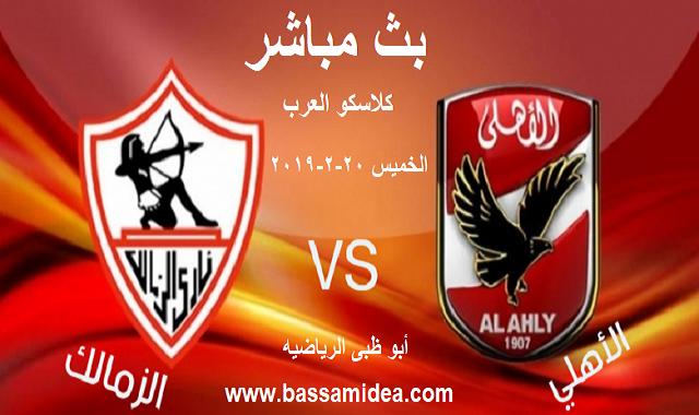 بث مباشر مباراة الاهلى والزمالك كاس السوبر المصرى   قناة ابو ظبى الرياضية