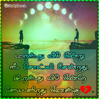 Sad tamil love status