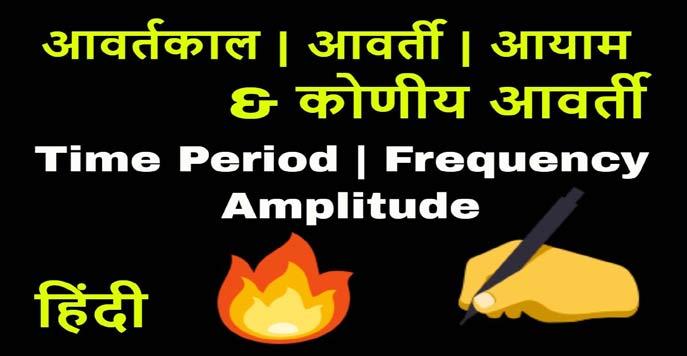 आवर्त्ति किसे कहते है? Frequency kya hai in Hindi