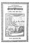 श्रीरामचरितमानस (सम्पूर्ण) गीता प्रेस - Sri-Ramcharitmanas Complete Gita-Press PDF