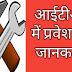 Ghazipur ITI Admission 2021: गाजीपुर जिले में आईटीआई में प्रवेश के लिए करें आनलाइन आवेदन