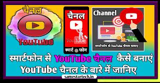Smartphone से YouTube चैनल बनाना जानें।