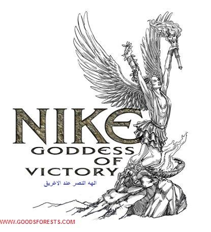 الهه النصر عند الاغريق