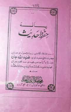 Risala Hifaz-e-Hadees Urdu Islamic PDF Book