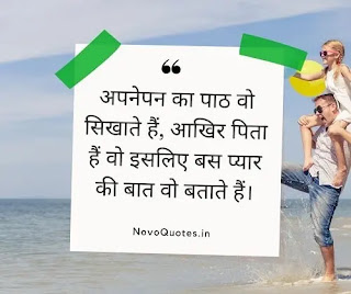 Daughter & Father Quotes in Hindi