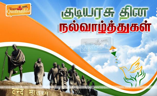 Happy Republic Day Wishes in Tamil, Telugu, Malayalam and Kannada