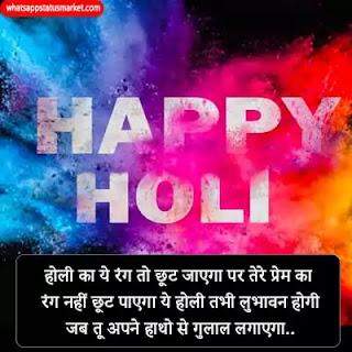 Happy Holi shayari images