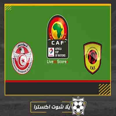 مشاهدة مباراة تونس وانجولا