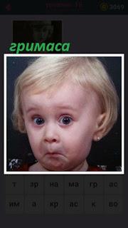 655 слов ребенок на лице изобразил гримасу 18 уровень