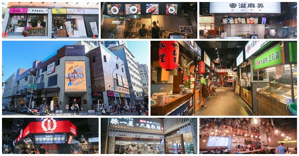 《台中.北區》愛廣場I PLAZA主題商場,一中商圈新亮點,店家一覽