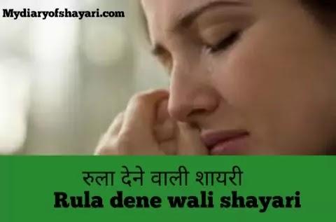 Rula dene wali shayari - रुला देने वाली शायरी