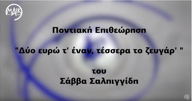 Ο Σάββας Σαλπιγγίδης παρουσιάζει θεατρική ποντιακή επιθεώρηση στο Θρυλόριο