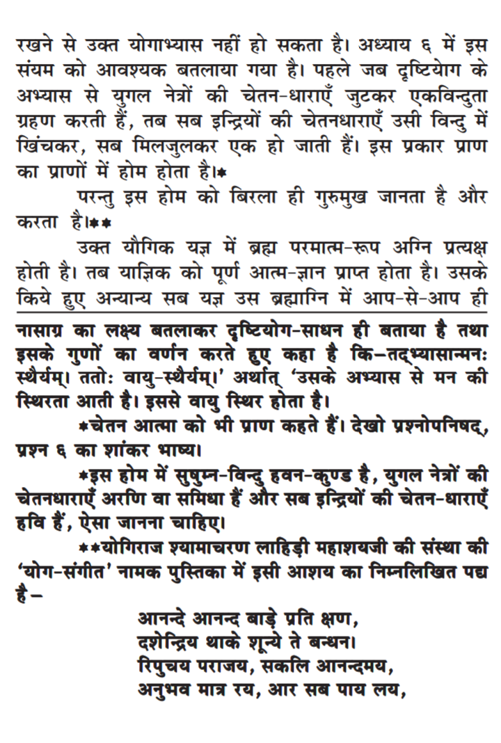 गीता लेख चित्र 14