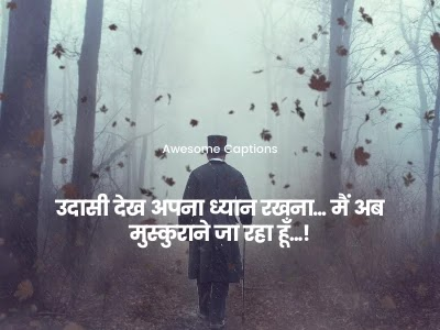 attitude quotes in hindi, love attitude status, new attitude status