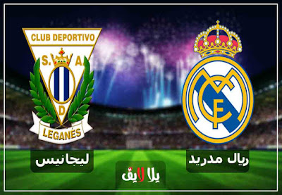 مشاهدة مباراة ريال مدريد وليجانيس بث مباشر اليوم