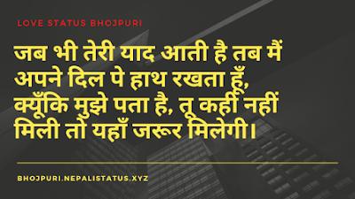 Love-Status-Bhojpuri-2020