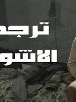 مسلسل ترجمان الاشواق بطولة عباس النوري في رمضان 2018 التفاصيل
