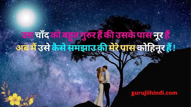 Love Shayari With Image In Hindi.