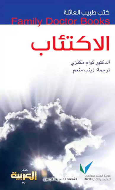 كتاب الاكتئاب  pdf