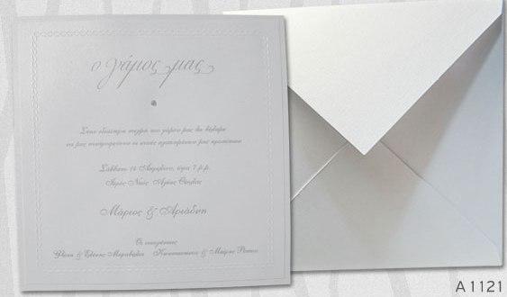 4d43d37ccc48 Κλασικά προσκλητήρια γάμου τετράγωνα Α1121. klasika prosklitiria gamou  tetragona