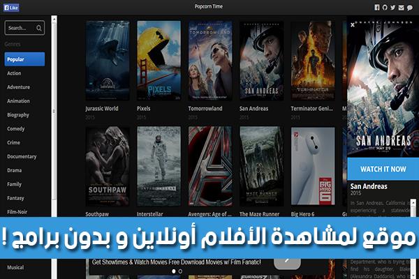 افضل 3 مواقع عربية جديدة استعملها شخصيا لمشاهدة جميع الافلام و تحميلها بجودة عالية