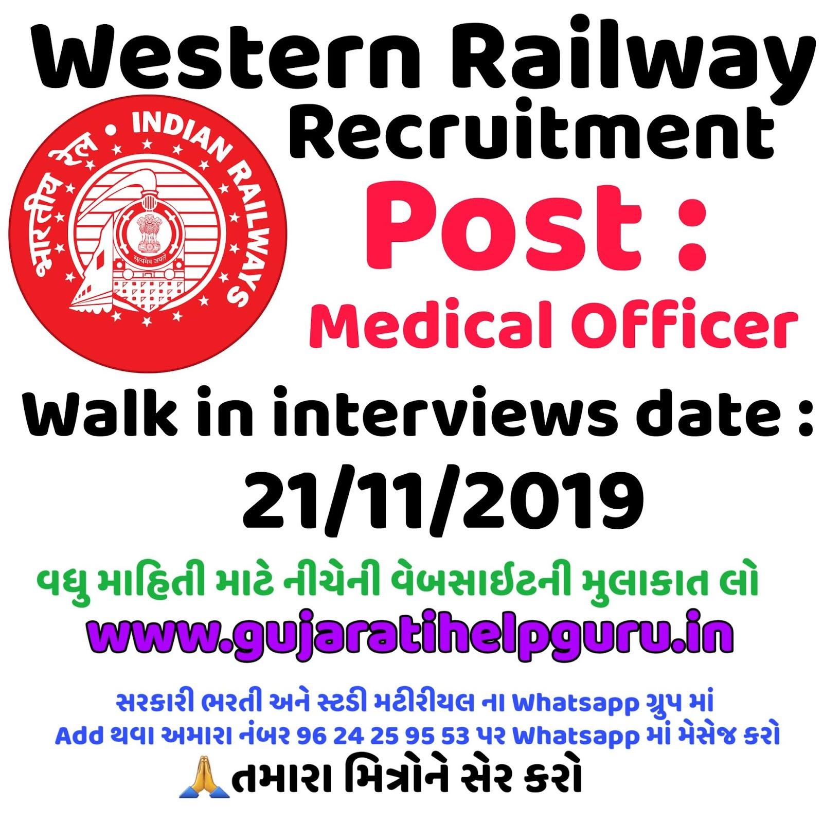 Western Railway Ahmedabad Division Recruitment